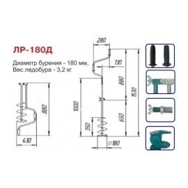 Ледобур ЛР-180Д