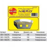 Запасные ножи Неро 150 полукруглые (для правого вращения)