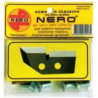 Запасные ножи Неро 130 (для правого вращения)